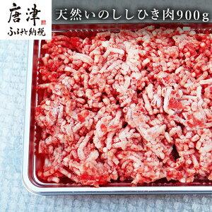 【ふるさと納税】天然いのししひき肉 300g×3パック(合計900g) ハンバーグなど 生肉 冷凍 ジビエ