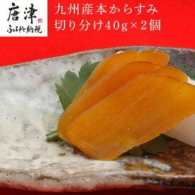【ふるさと納税】九州産本からすみ切り分け40g×2個