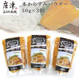【ふるさと納税】本からすみパウダー50g×3個 (合計150g) 珍味 おつまみ おせち