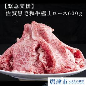 【ふるさと納税】 緊急支援 佐賀黒毛和牛極上ロース600g 【楽天】