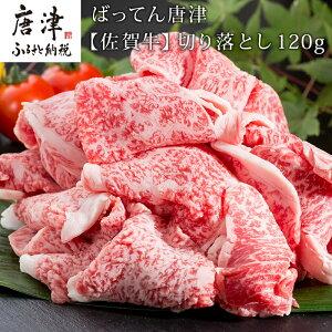 【ふるさと納税】佐賀牛 切り落とし 120g 肉じゃが 牛丼 カレー しぐれ煮 肉うどん 野菜炒め