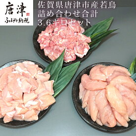 【ふるさと納税】 佐賀県唐津市産若鳥カット済もも肉&むね肉、筋取り加工済ささみの小袋詰め合わせ合計3.6キロのセット