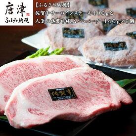 【ふるさと納税】佐賀牛 サーロインステーキ400gと人気の佐賀牛極上ハンバーグ140g×6個 (合計1.2kg) 和牛 簡単調理 個別真空 惣菜 ご褒美に ギフト用 霜降り牛肉