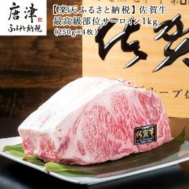 【ふるさと納税】『緊急生産者支援特別企画』佐賀牛サーロイン1kg(250g×4枚)最高級部位サーロイン