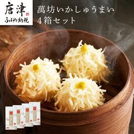 【ふるさと納税】萬坊いかしゅうまい4箱セット 呼子名物 惣菜 ギフト用 贈り物用