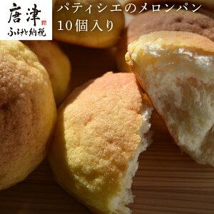 【ふるさと納税】パティシエのメロンパン 菓子パン