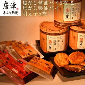 【ふるさと納税】 焦がし醤油パイ&焦がし醤油パイ明太子 お菓子
