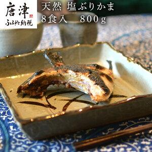 【ふるさと納税】 天然 塩ぶりかま8食入 800g ブリカマ
