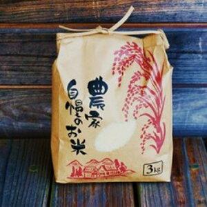 【ふるさと納税】脊振石清水米(ヒノヒカリ)3kg 【あいちゃん農園】[FAA037]
