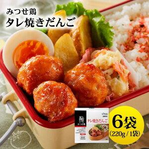 【ふるさと納税】赤鶏「みつせ鶏」タレ焼きだんご 6袋(220g / 1袋)<ヨコオフーズ> [FAE035]