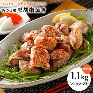 【ふるさと納税】赤鶏「みつせ鶏」黒胡椒焼き 1.1kg(220g×5袋)【ヨコオフーズ】 [FAE041]