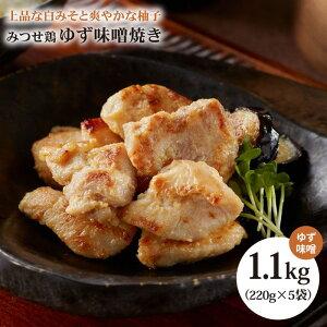 【ふるさと納税】赤鶏「みつせ鶏」ゆず味噌焼き 1.1kg(220g×5袋)<ヨコオフーズ> [FAE043]