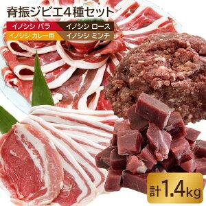 【ふるさと納税】【大容量】脊振ジビエ イノシシ肉4種詰め合わせセット(大)1.4kg【ブイマート・幸ちゃん】 [FAL009]