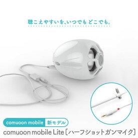 【ふるさと納税】対話支援機器comuoon mobile Lite type ハーフショットガンマイクHSG【ユニバーサル・サウンドデザイン】 [FBJ007]