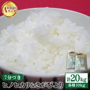 【ふるさと納税】【数量限定・令和2年度産】佐賀県産 特別栽培米(Aランク)ヒノヒカリ・さがびより10kg×2種(7分つき)合計20kgセット【種まきの会】[FBO006]