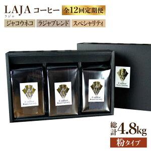 【ふるさと納税】【12回定期便】ジャコウネコ・LAJA・スペシャリティコーヒーセット3種合計400g×12回の計4.8kg [FBR012]