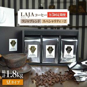 【ふるさと納税】【3回定期便・豆タイプ】LAJA・スペシャリティコーヒーセット(200g×3袋)×3回の計1.8kg [FBR019]