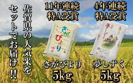【ふるさと納税】 「令和3年産新米予約」さがびより 夢しずく 食べ比べセット 合計10kg (5kg×2) 新米 米 2021年10月下旬より順次発送(DY065)