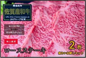 【ふるさと納税】佐賀県産和牛A3〜A4ロースステーキ肉150g×2枚(300g)【50個限定】(EA014)
