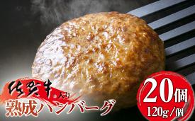 【ふるさと納税】佐賀牛入り熟成生ハンバーグ 20個(EK001)