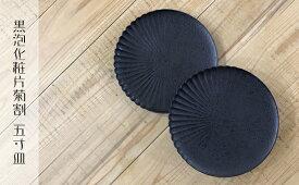 A20-212【ふるさと納税】吉右エ門窯・黒泡化粧16cmプレート2枚セット 西富陶磁器