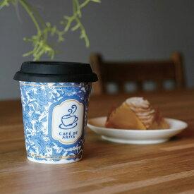 A12-19【ふるさと納税】限定品! 有田焼coffeeタンブラー Café de ARITA【陶磁器】
