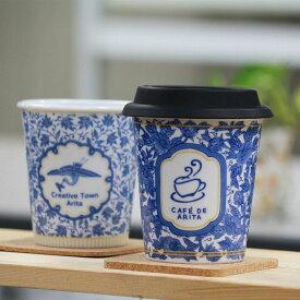 A25-64【ふるさと納税】 限定品! 有田焼coffeeタンブラー ペアセット Café de ARITA【陶磁器】
