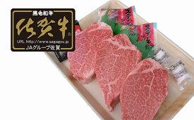 N35-3【ふるさと納税】【佐賀牛】ヒレステーキ 150g × 3枚