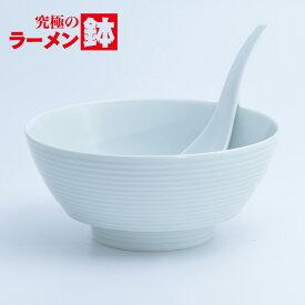 A12-10【ふるさと納税】まるぶん 白磁千段 ラーメン鉢(レンゲ付)