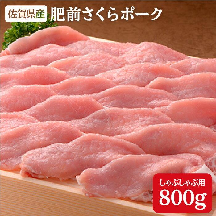 N10-35【ふるさと納税】豚肉で美肌!佐賀県産「肥前さくらポーク」しゃぶしゃぶ用800g