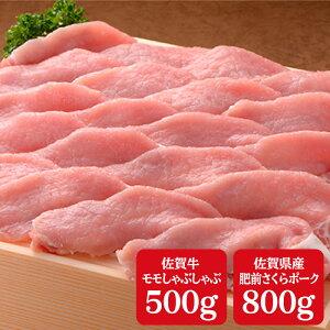 N30-14【ふるさと納税】厳選!ブランド肉コラボ!佐賀牛500g&さくらポークしゃぶしゃぶ800g♪