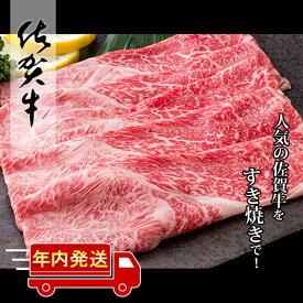 N15-10【ふるさと納税】佐賀牛 すき焼き肉400g【九州が誇る霜降りブランド牛!】