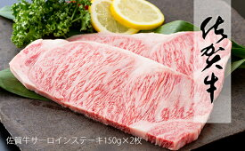 N20-25【ふるさと納税】佐賀牛サーロインステーキ150g×2枚【お肉好きに愛される高級部位!パーティやプレゼントに最適!】