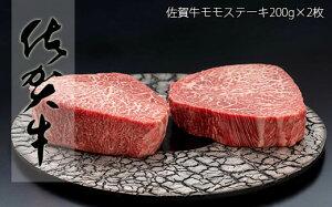 N20-29【ふるさと納税】佐賀牛モモステーキ200g×2枚【赤身が美味しい】