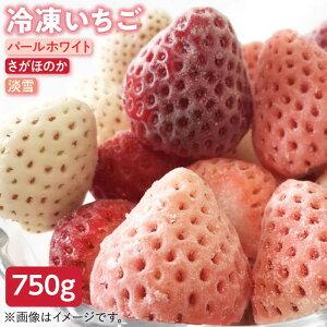 【ふるさと納税】冷凍いちご(さがほのか・淡雪・パールホワイト)750g [IAQ001]