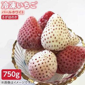 【ふるさと納税】冷凍いちご(さがほのか・パールホワイト)750g [IAQ003]
