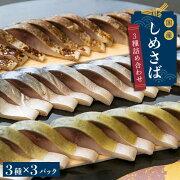 【ふるさと納税】旬の美味しさを感じる!しめさば3種詰め合わせ[LAY001]