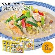 【ふるさと納税】長崎ちゃんぽん6食セット【リンガーハット】[LGG001]