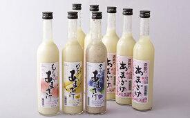 【ふるさと納税】無添加米麹甘酒5本とフルーツ入り甘酒3本計8本