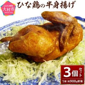 【ふるさと納税】ひな鶏の半身揚げ 3個 セット 1個につき900g前後 合計約2.7kg 鶏肉 お肉 若鶏 ヒナ カレー風味 唐揚げ からあげ 冷蔵 国産 送料無料