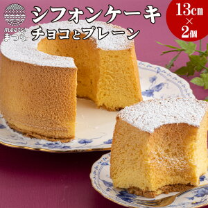 【ふるさと納税】天使のシフォンケーキ チョコとプレーン2個セット【A6-005】