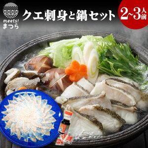 【ふるさと納税】【D0-006】クエ刺身と鍋セット(2〜3人前)