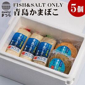【ふるさと納税】FISH&SALT ONLY 青島かまぼこ5個入り【A7-036】