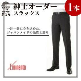 【ふるさと納税】紳士オーダースラックス(ビジネスタイプ)【F0-001】