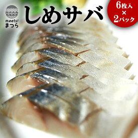 【ふるさと納税】高鮮度!高品質!しめサバ(6枚×2P)【B2-010】
