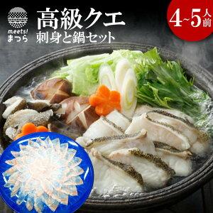 【ふるさと納税】高級クエ刺身と鍋セット【F0-006】