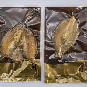 【ふるさと納税】【C0-025】鷹島特産 絶品トラフグの干物が入った金の干し魚セット