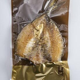 【ふるさと納税】【C7-006】鷹島のうまか干物〜鯵三昧〜黄金熟成高級仕立て