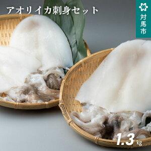 【ふるさと納税】A5-150 アオリイカ刺身セット 1.3kg