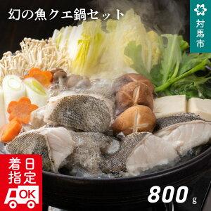 【ふるさと納税】B-065 幻の魚クエ鍋セット 800g